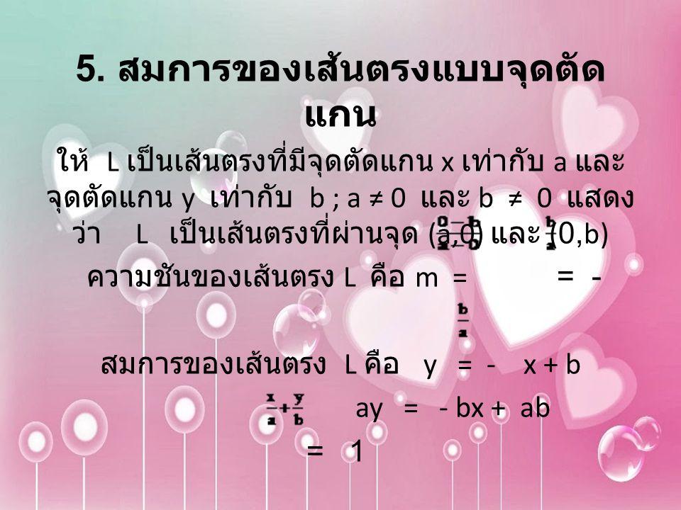 5. สมการของเส้นตรงแบบจุดตัดแกน