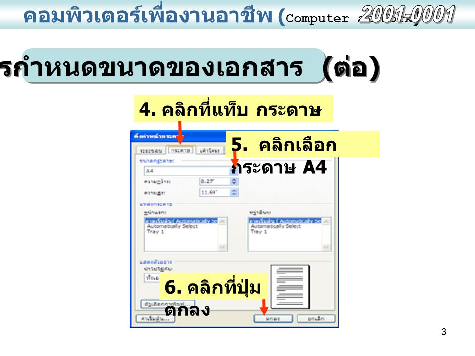 การกำหนดขนาดของเอกสาร (ต่อ)