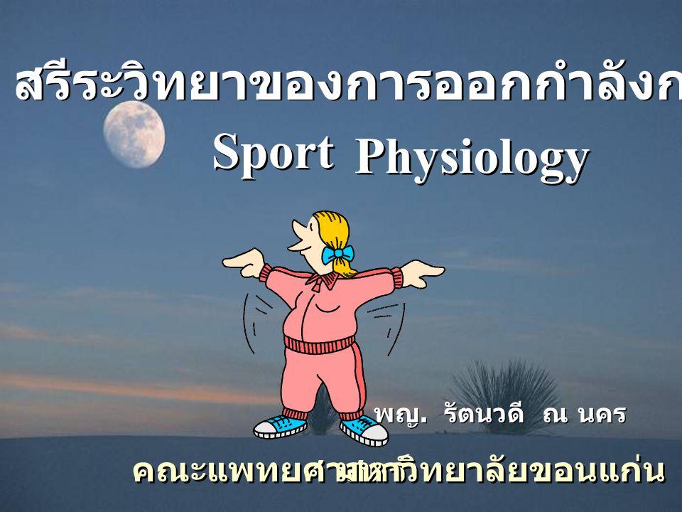 สรีระวิทยาของการออกกำลังกาย