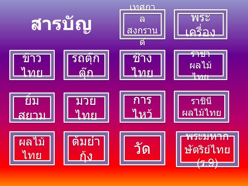 พระมหากษัตริย์ไทย(ร.9)