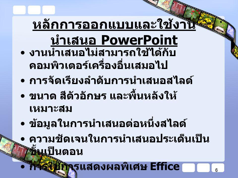 หลักการออกแบบและใช้งานนำเสนอ PowerPoint