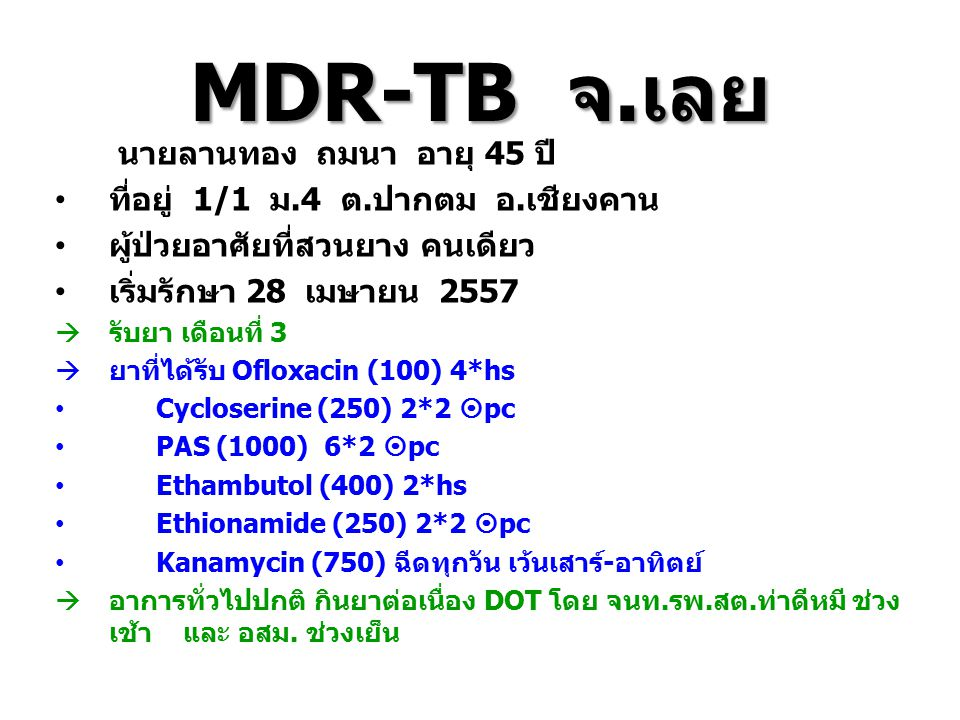 MDR-TB จ.เลย ที่อยู่ 1/1 ม.4 ต.ปากตม อ.เชียงคาน