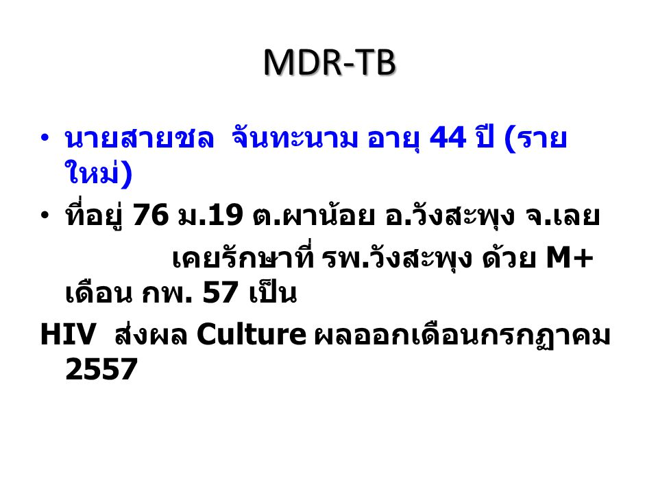 MDR-TB นายสายชล จันทะนาม อายุ 44 ปี (รายใหม่)