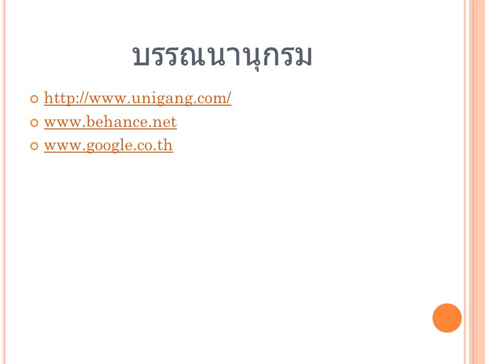 บรรณนานุกรม http://www.unigang.com/ www.behance.net www.google.co.th
