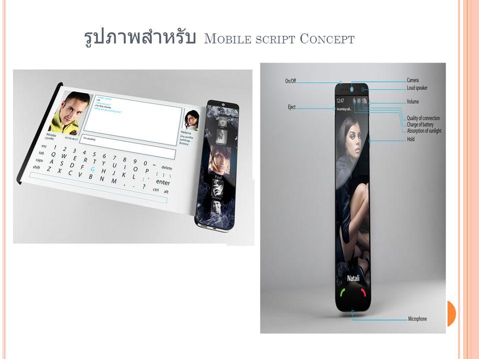 รูปภาพสำหรับ Mobile script Concept