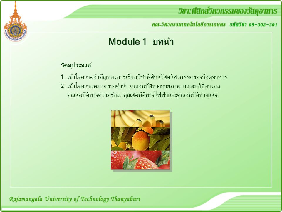 Module 1 บทนำ วัตถุประสงค์