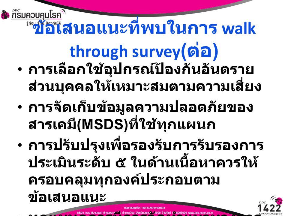ข้อเสนอแนะที่พบในการ walk through survey(ต่อ)