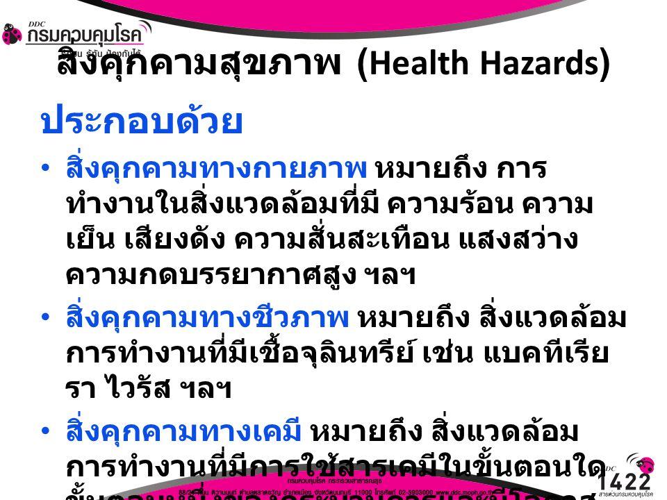 สิ่งคุกคามสุขภาพ (Health Hazards)