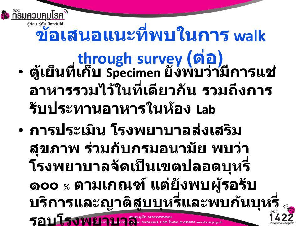 ข้อเสนอแนะที่พบในการ walk through survey (ต่อ)