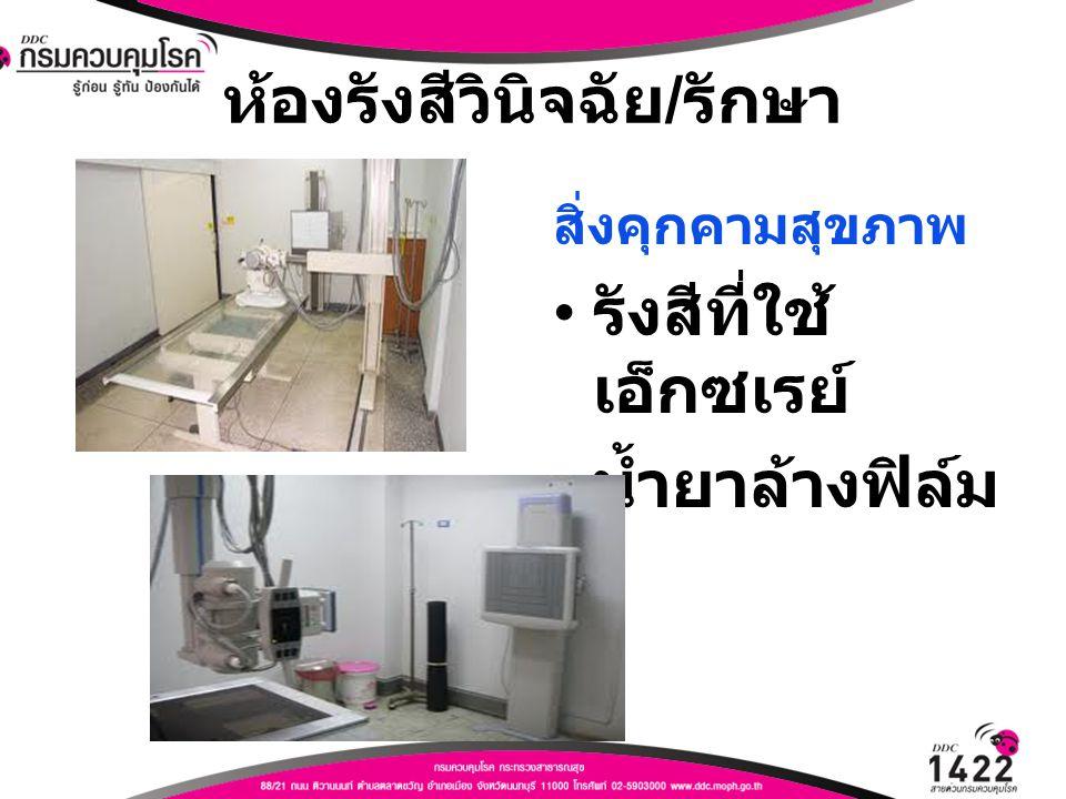 ห้องรังสีวินิจฉัย/รักษา