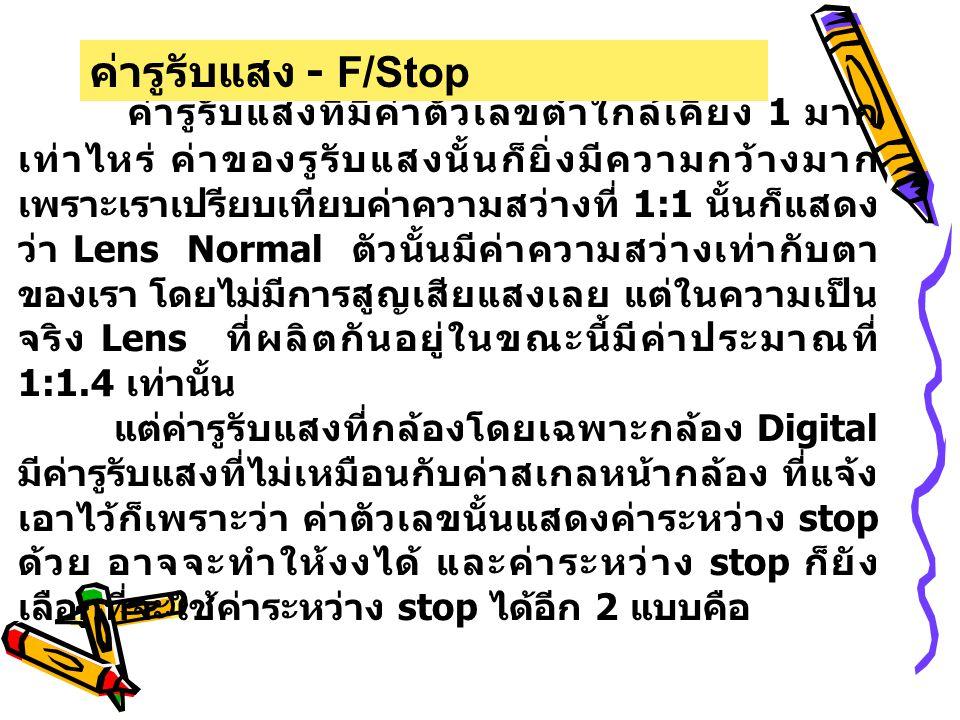 ค่ารูรับแสง - F/Stop