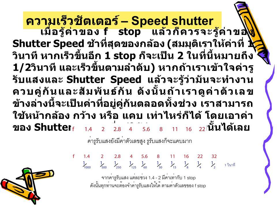 ความเร็วชัตเตอร์ – Speed shutter