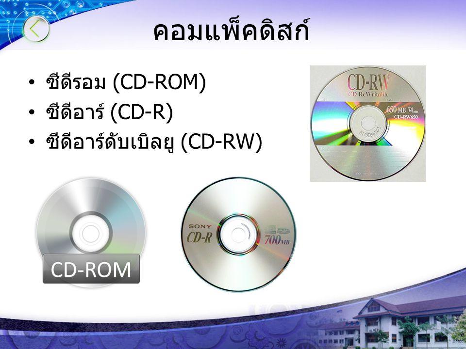 คอมแพ็คดิสก์ ซีดีรอม (CD-ROM) ซีดีอาร์ (CD-R)