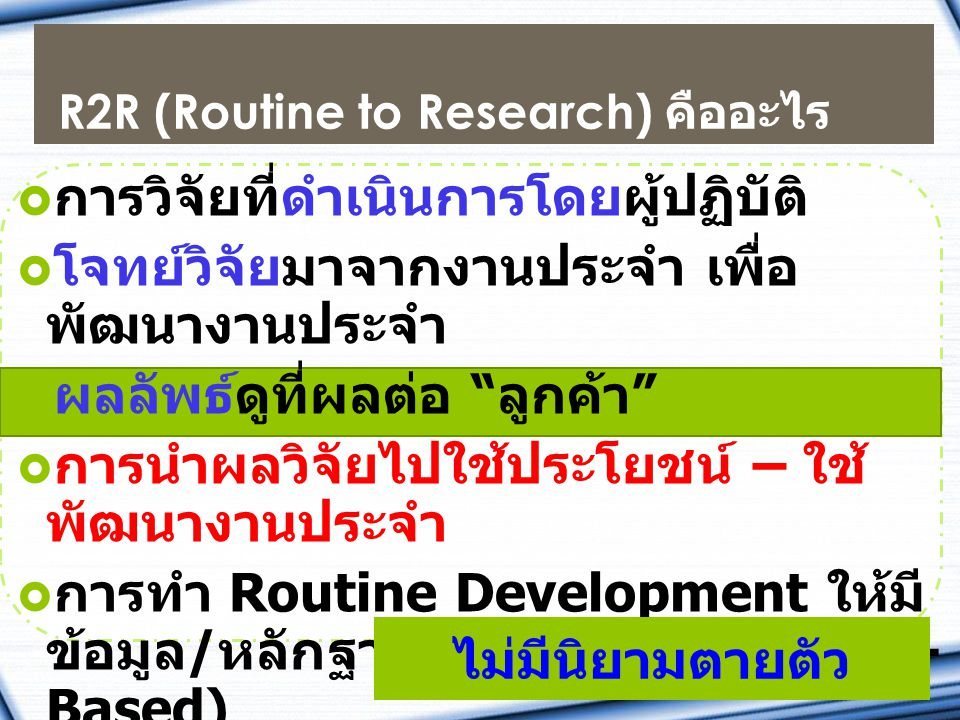 R2R (Routine to Research) คืออะไร