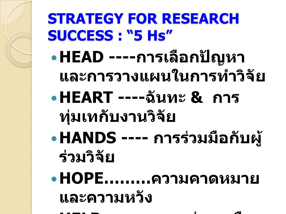 STRATEGY FOR RESEARCH SUCCESS : 5 Hs