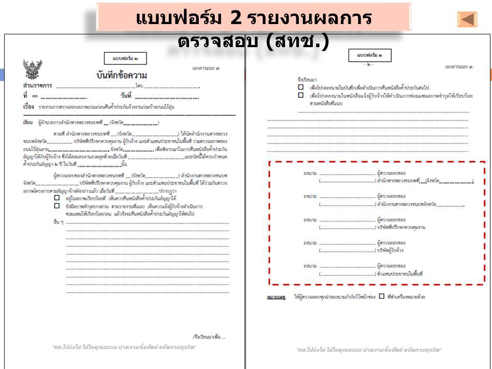 แบบฟอร์ม 2 รายงานผลการตรวจสอบ (สทช.)