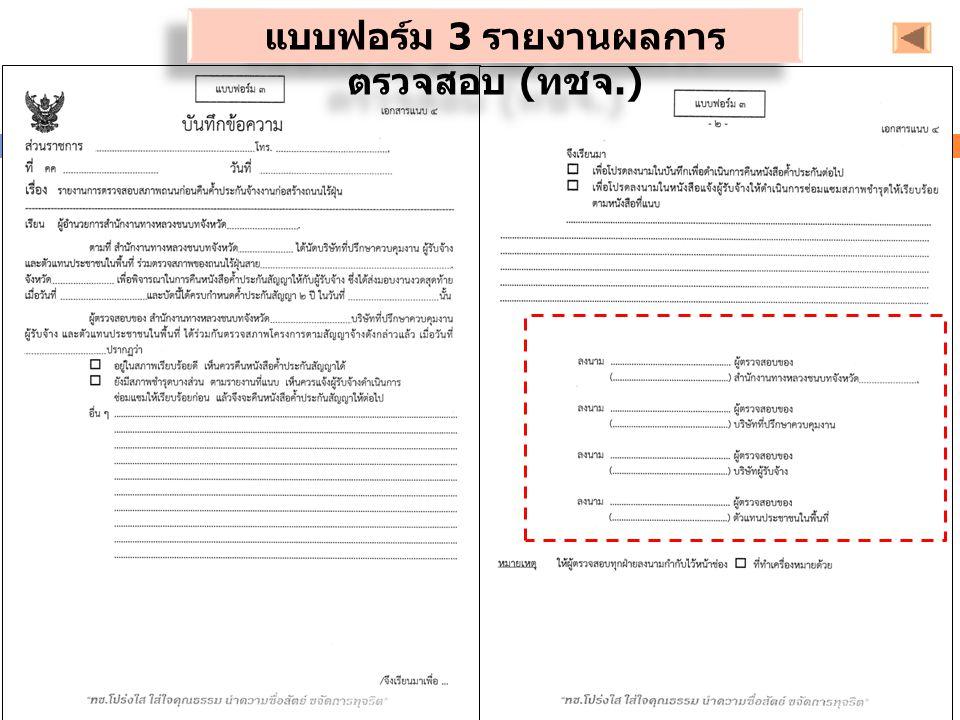 แบบฟอร์ม 3 รายงานผลการตรวจสอบ (ทชจ.)