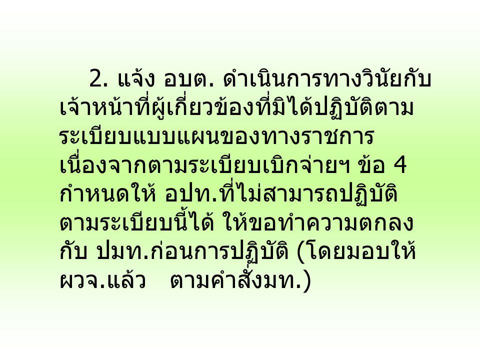 2. แจ้ง อบต.