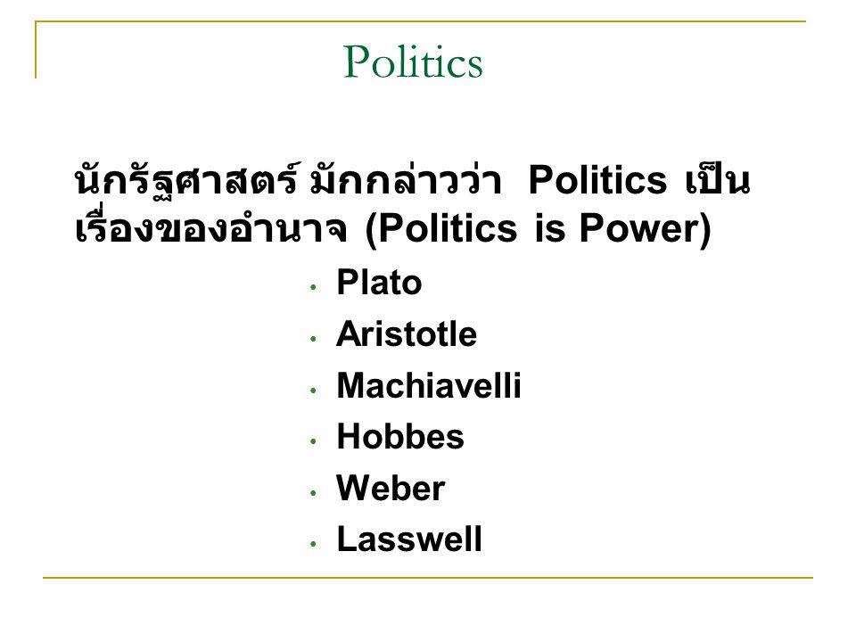 Politics นักรัฐศาสตร์ มักกล่าวว่า Politics เป็นเรื่องของอำนาจ (Politics is Power) Plato. Aristotle.