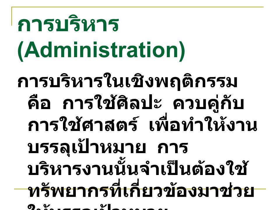 การบริหาร (Administration)