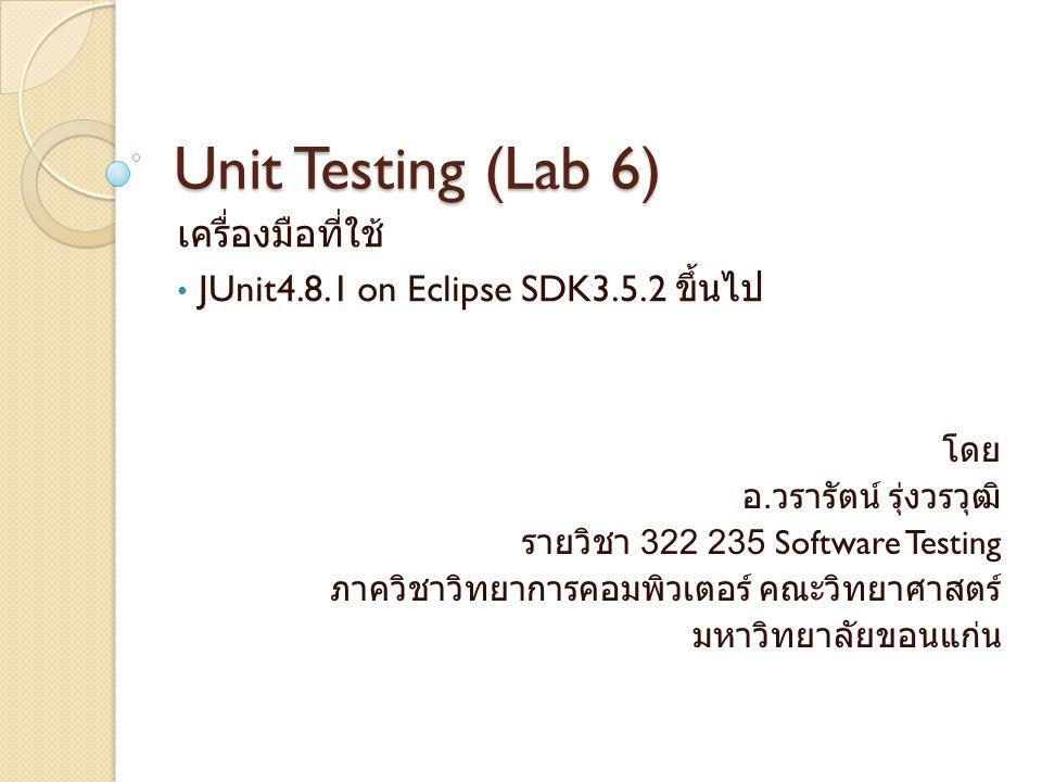 เครื่องมือที่ใช้ JUnit4.8.1 on Eclipse SDK3.5.2 ขึ้นไป