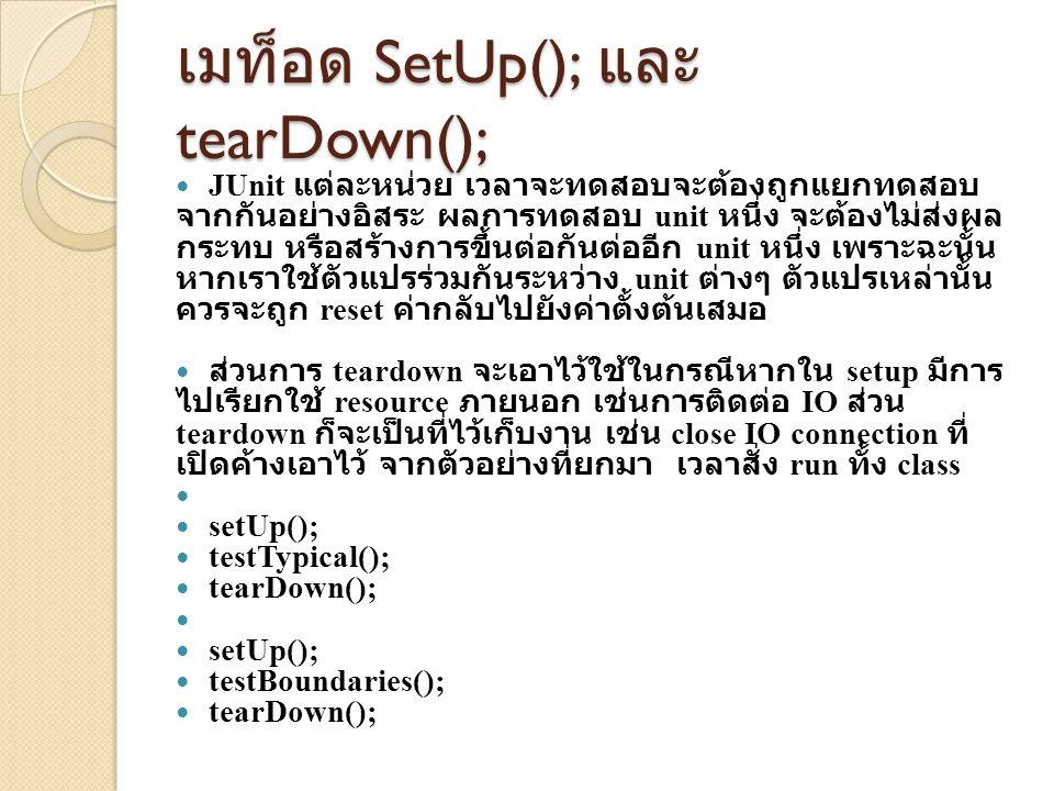 เมท็อด SetUp(); และ tearDown();