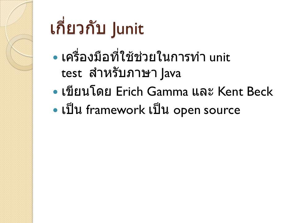 เกี่ยวกับ Junit เครื่องมือที่ใช้ช่วยในการทำ unit test สำหรับภาษา Java