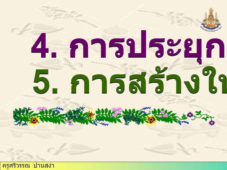 4. การประยุกต์ใช้ 5. การสร้างใหม่