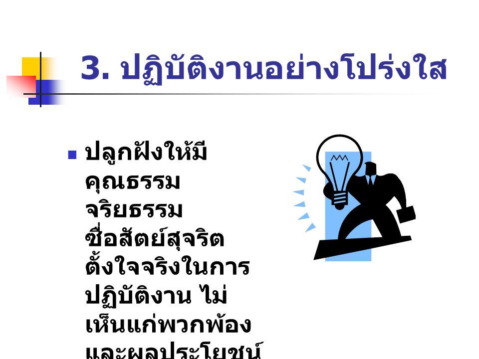 3. ปฏิบัติงานอย่างโปร่งใส