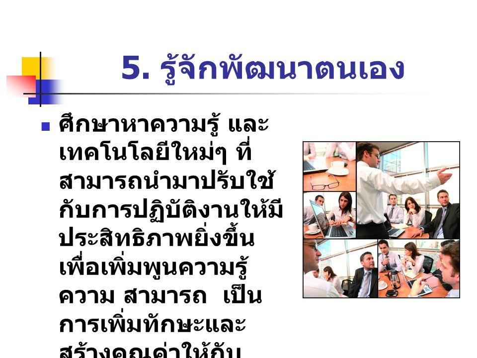 5. รู้จักพัฒนาตนเอง