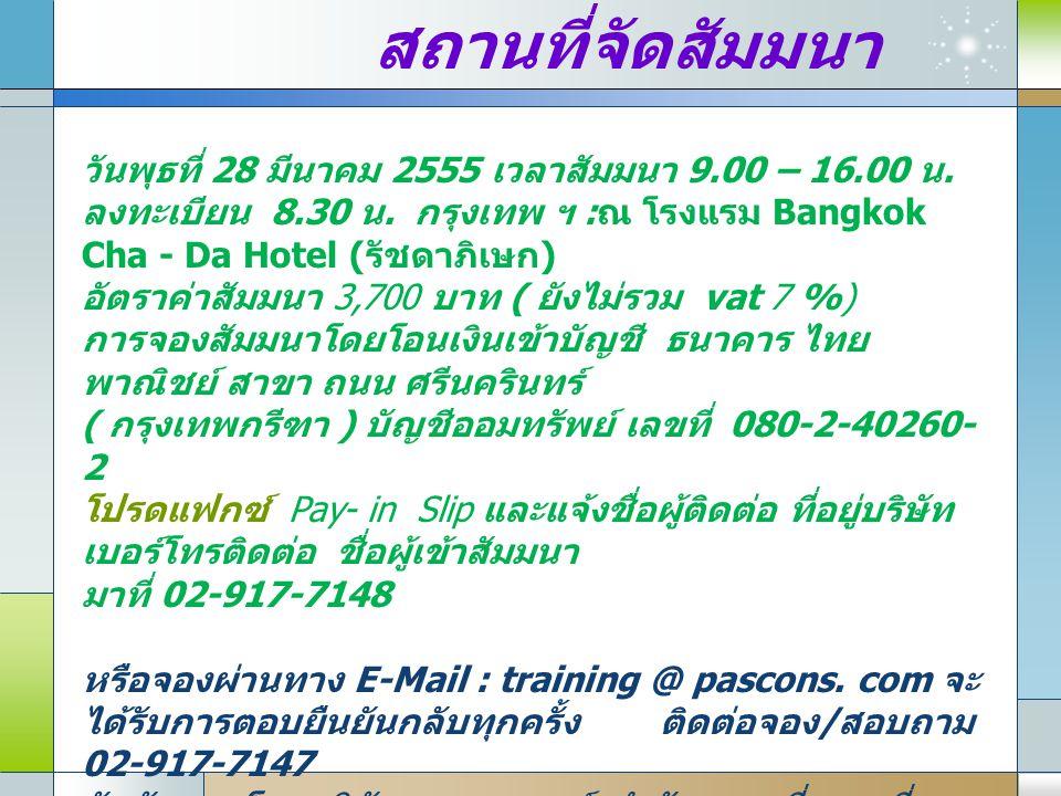 สถานที่จัดสัมมนา วันพุธที่ 28 มีนาคม 2555 เวลาสัมมนา 9.00 – 16.00 น.