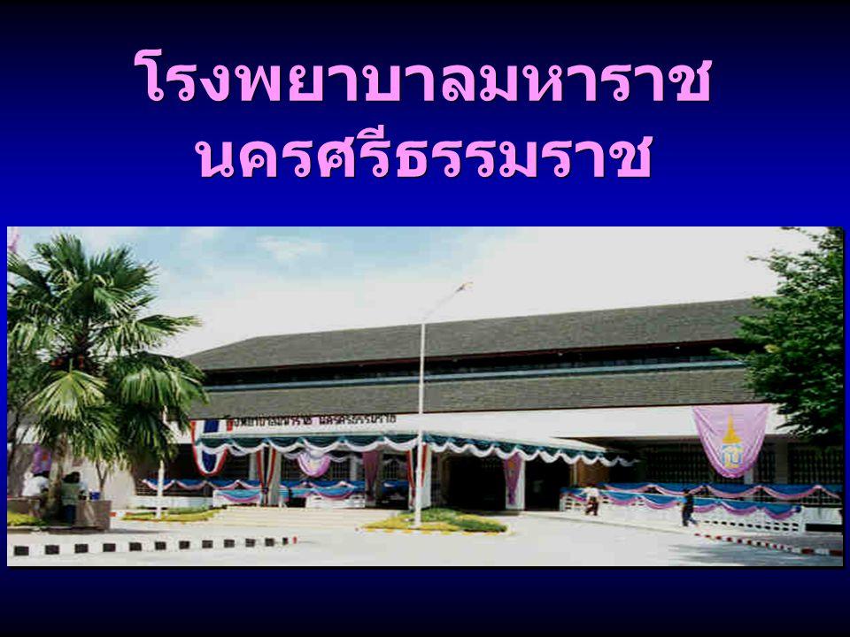 โรงพยาบาลมหาราชนครศรีธรรมราช
