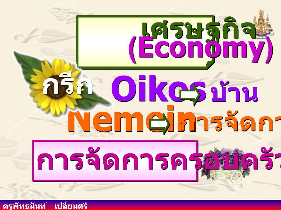 (Economy) เศรษฐกิจ Oikos กรีก บ้าน Nemein การจัดการ การจัดการครอบครัว