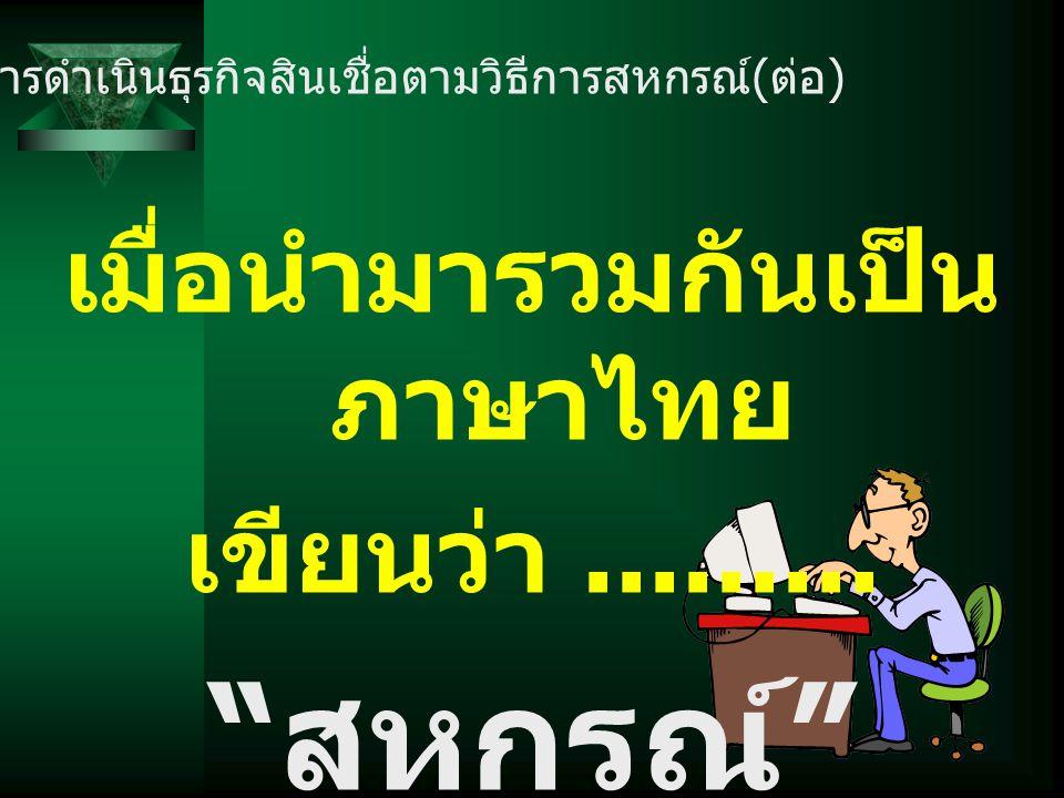 เมื่อนำมารวมกันเป็นภาษาไทย