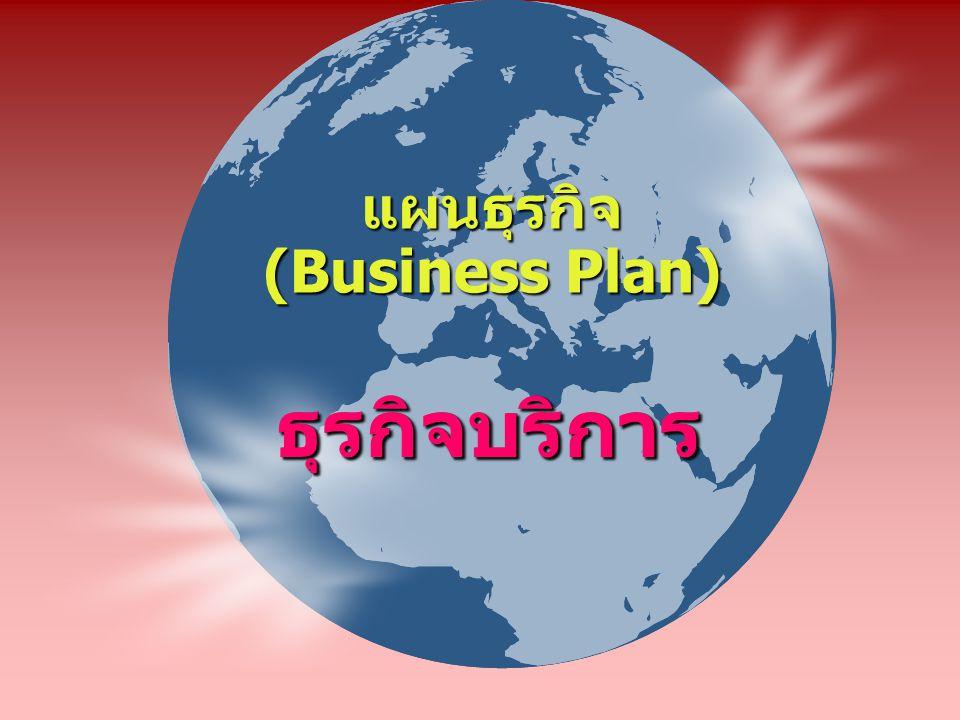แผนธุรกิจ (Business Plan)