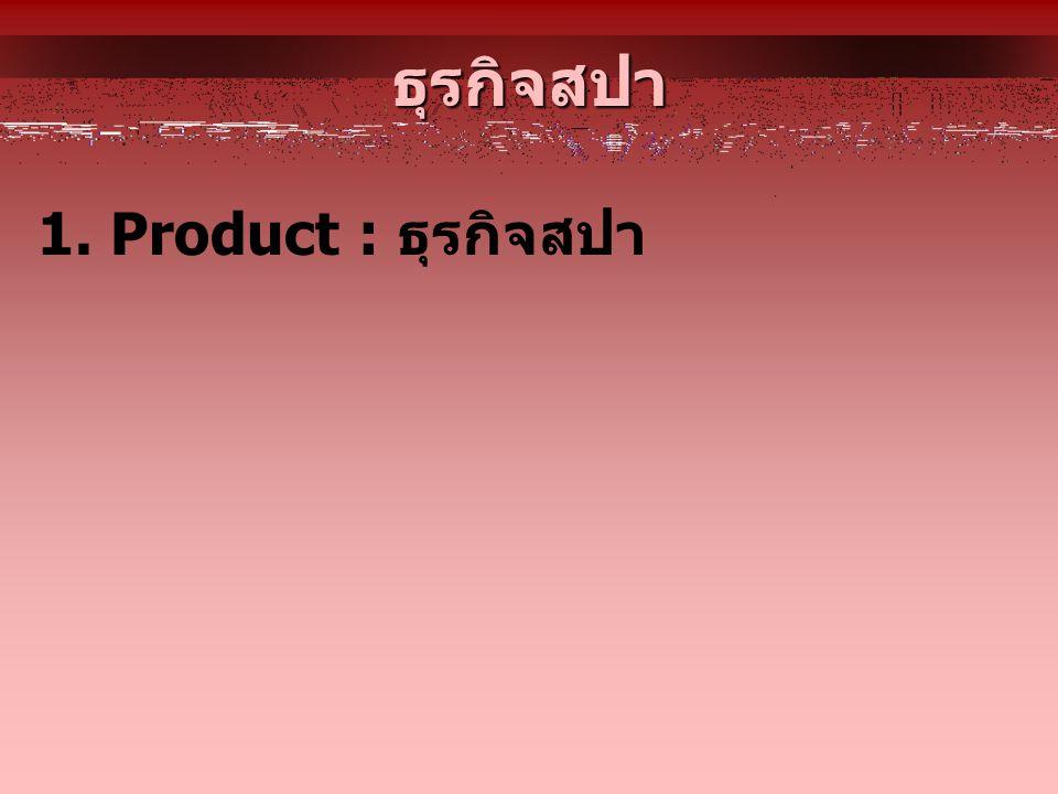 ธุรกิจสปา 1. Product : ธุรกิจสปา