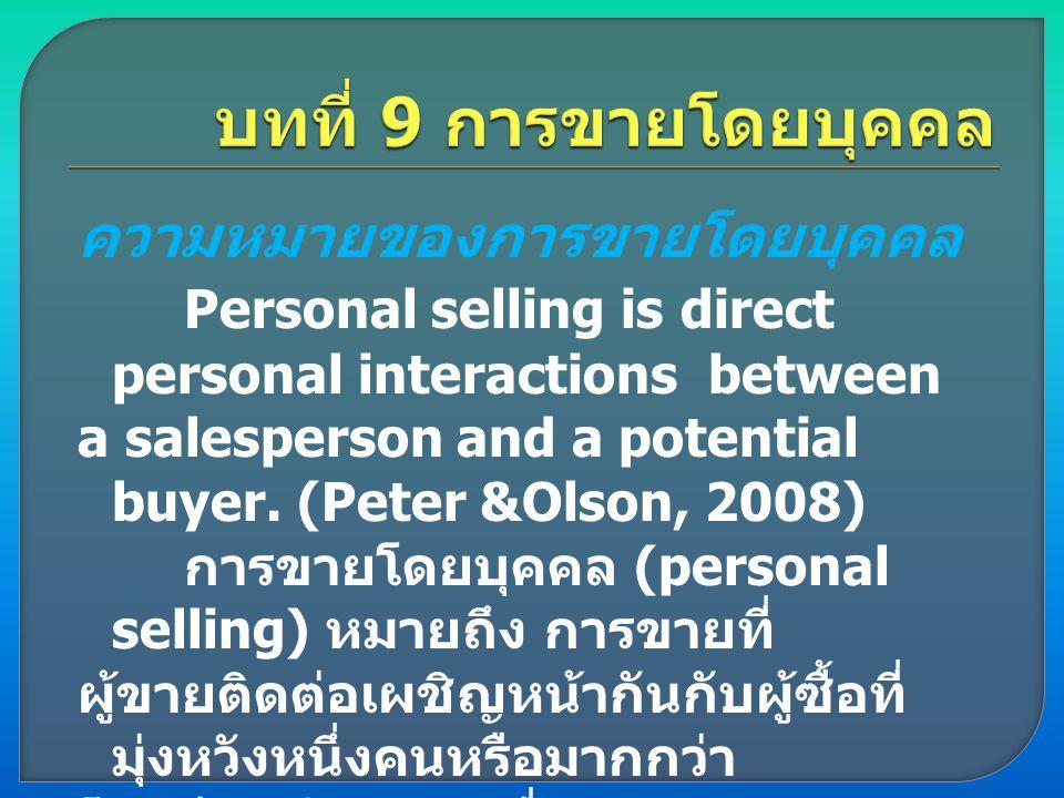 บทที่ 9 การขายโดยบุคคล ความหมายของการขายโดยบุคคล