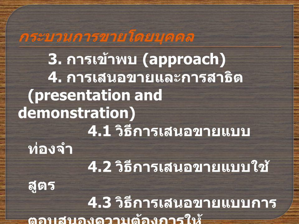 กระบวนการขายโดยบุคคล 3. การเข้าพบ (approach) 4