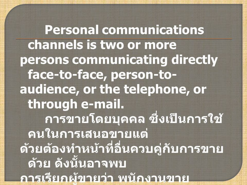 Personal communications channels is two or more persons communicating directly face-to-face, person-to- audience, or the telephone, or through e-mail.