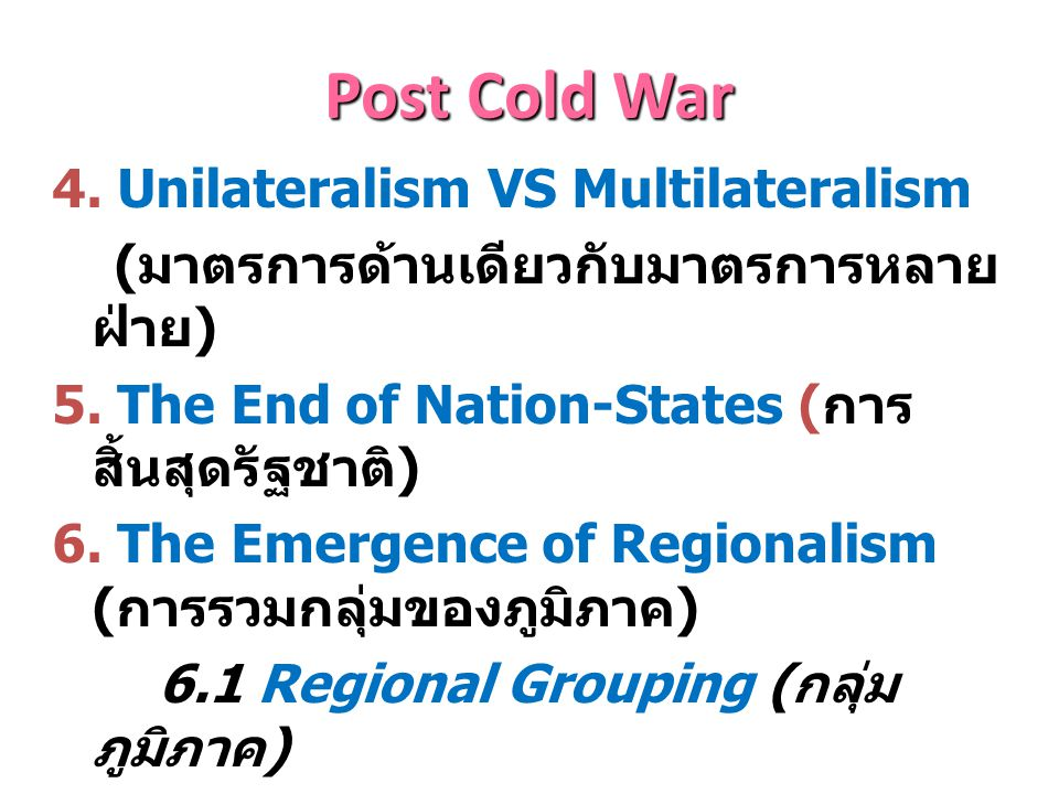 Post Cold War 4. Unilateralism VS Multilateralism