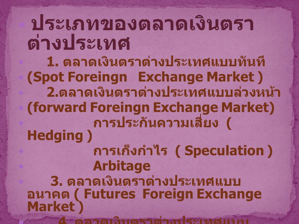 ประเภทของตลาดเงินตราต่างประเทศ