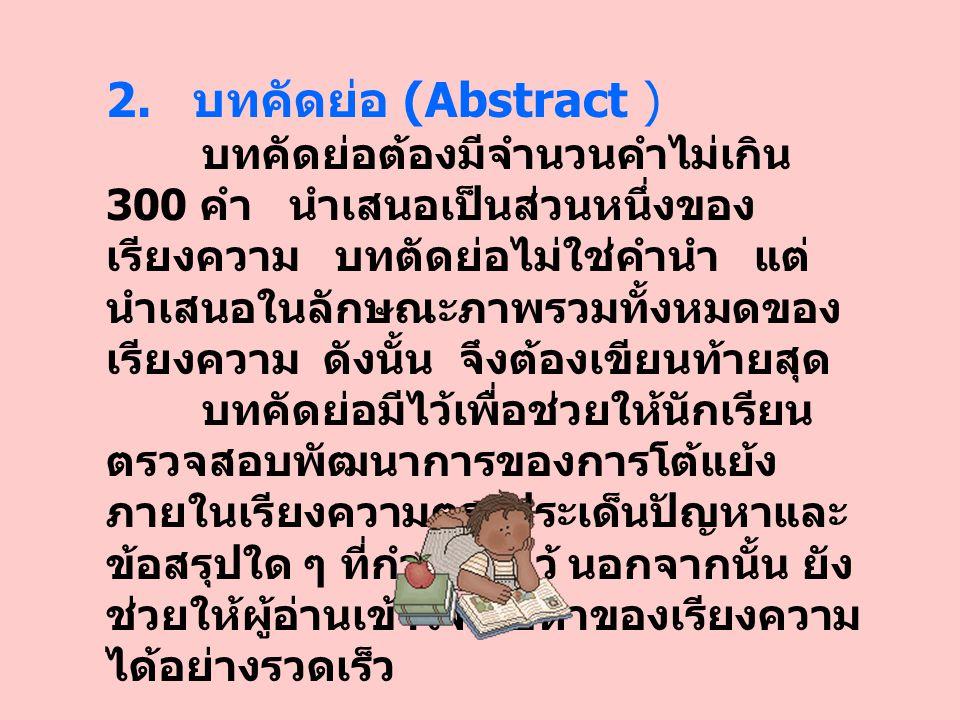 2. บทคัดย่อ (Abstract )