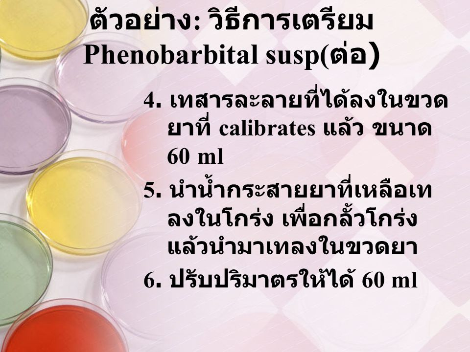 ตัวอย่าง: วิธีการเตรียม Phenobarbital susp(ต่อ)