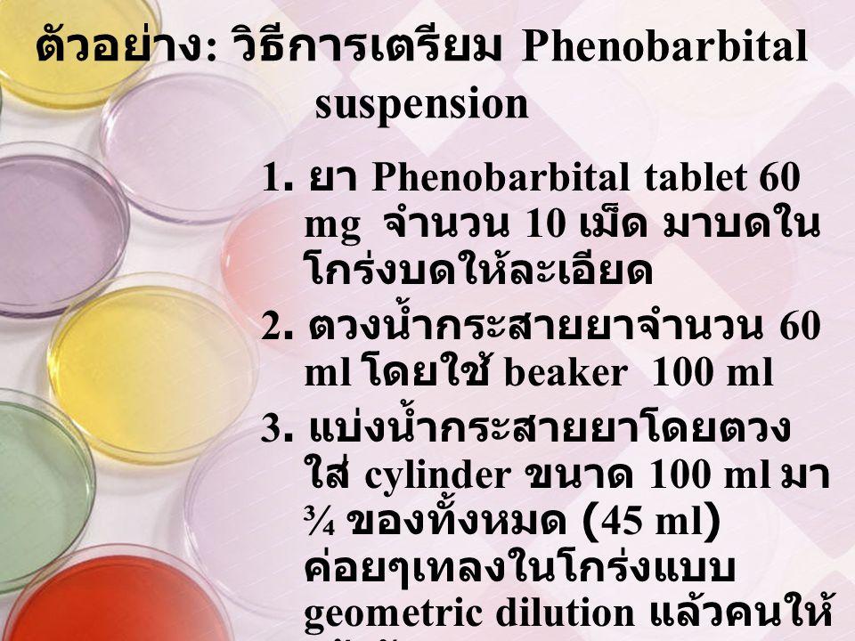 ตัวอย่าง: วิธีการเตรียม Phenobarbital suspension