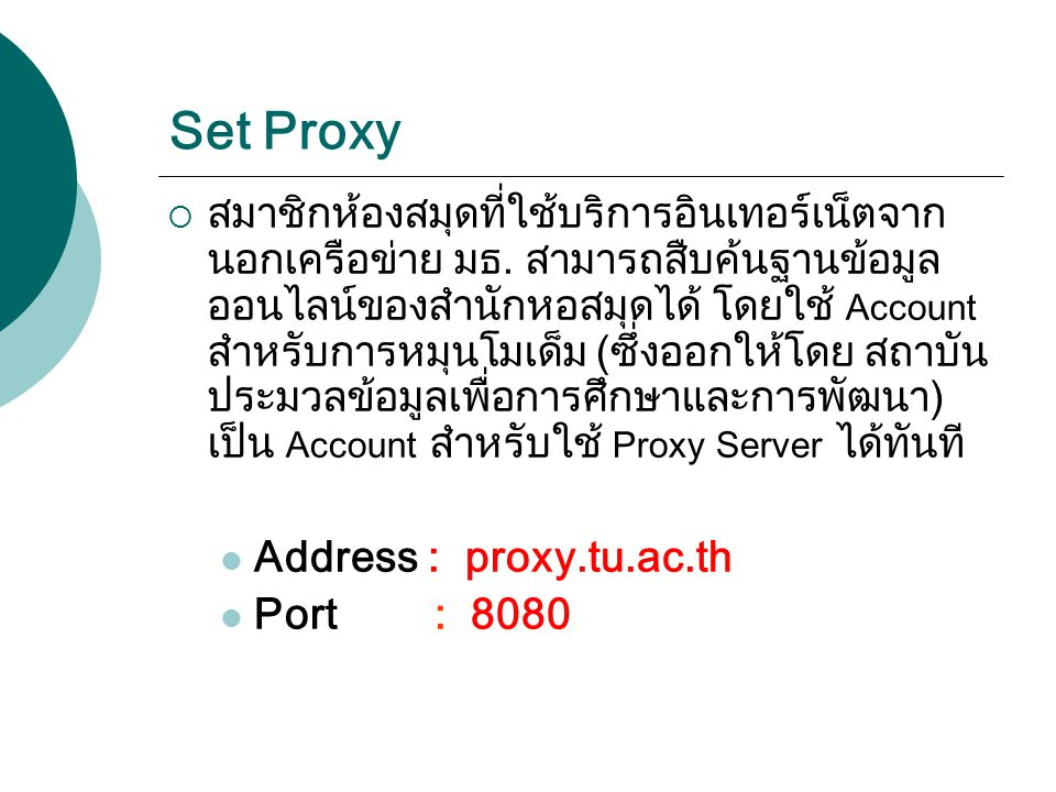 Set Proxy Address : proxy.tu.ac.th Port : 8080