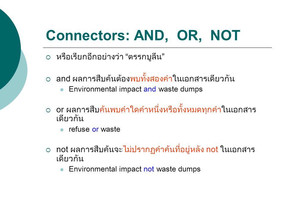 Connectors: AND, OR, NOT หรือเรียกอีกอย่างว่า ตรรกบูลีน