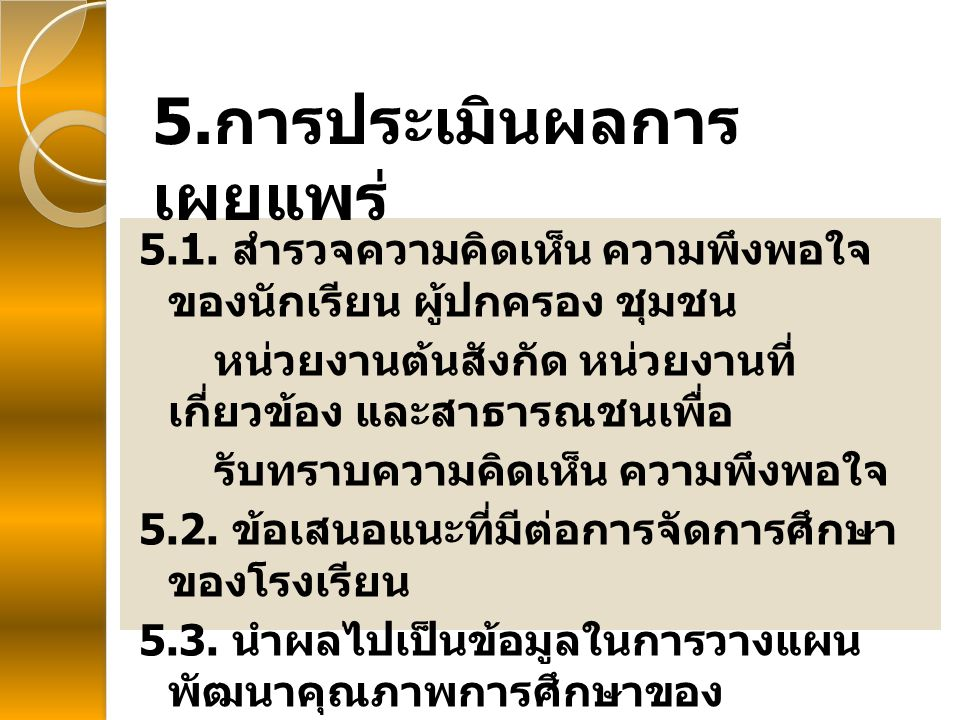 5.การประเมินผลการเผยแพร่