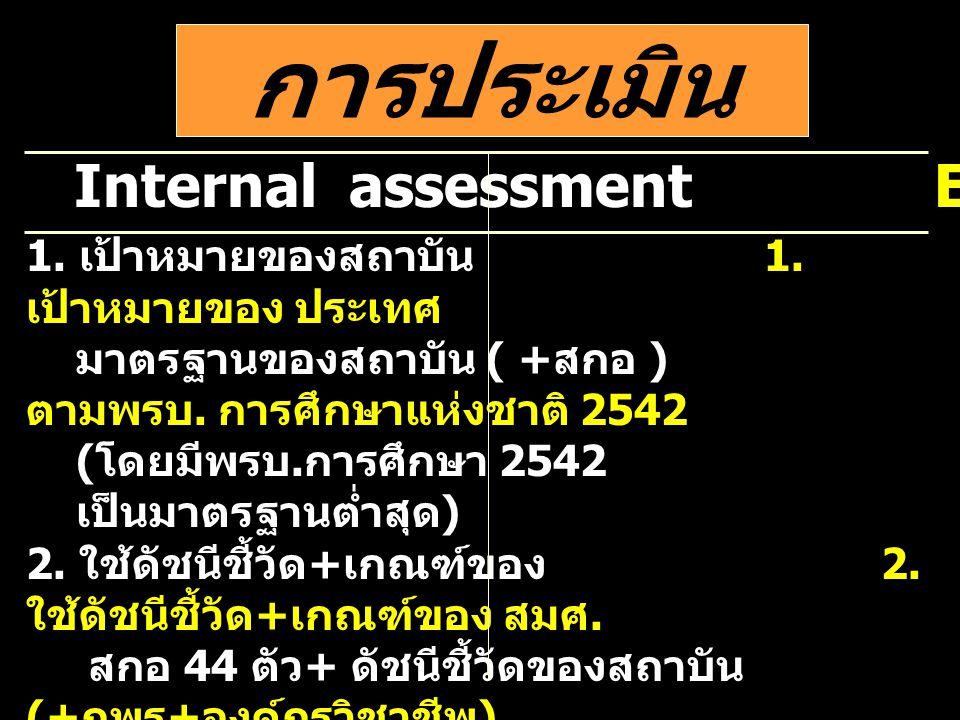การประเมิน Internal assessment External assessment