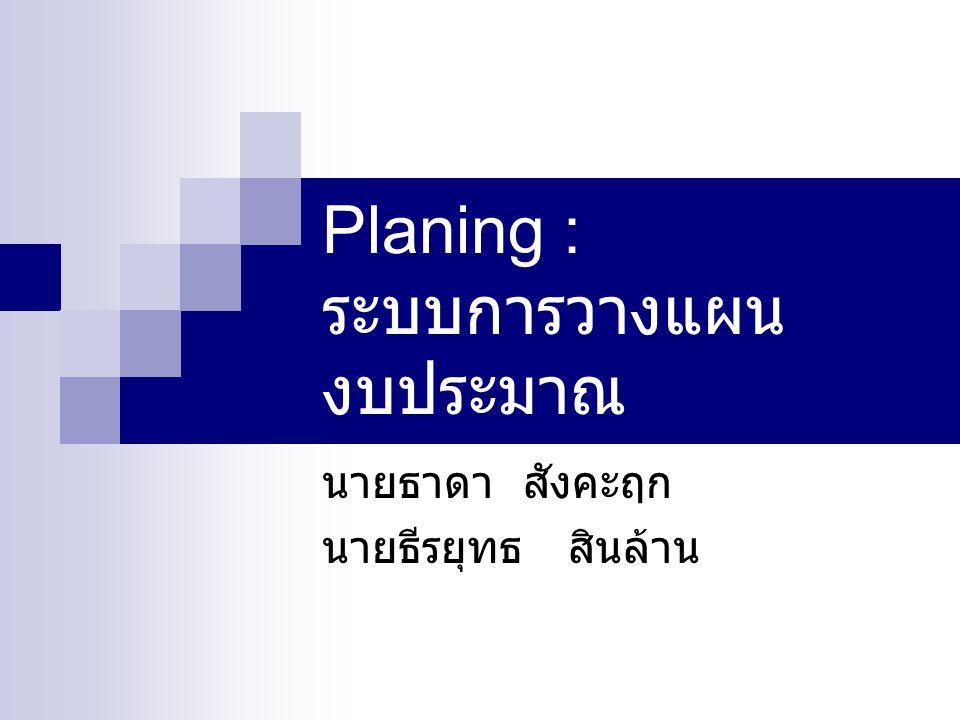 Planing : ระบบการวางแผนงบประมาณ