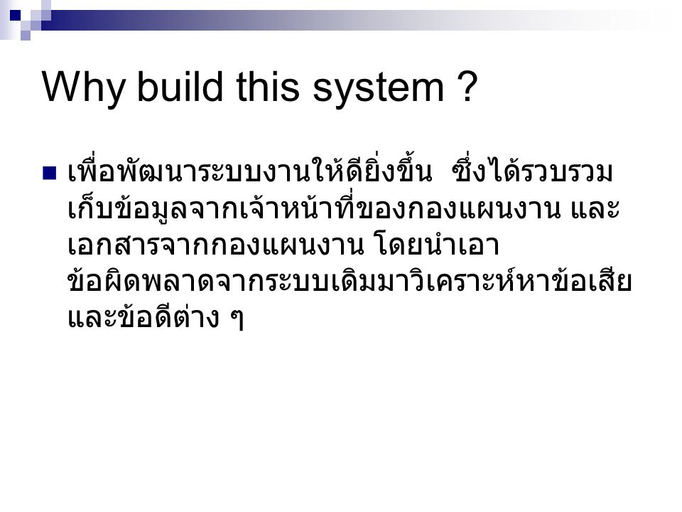 Why build this system